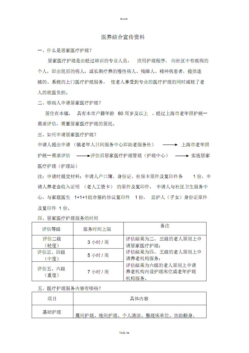 医养结合宣传资料.pdf