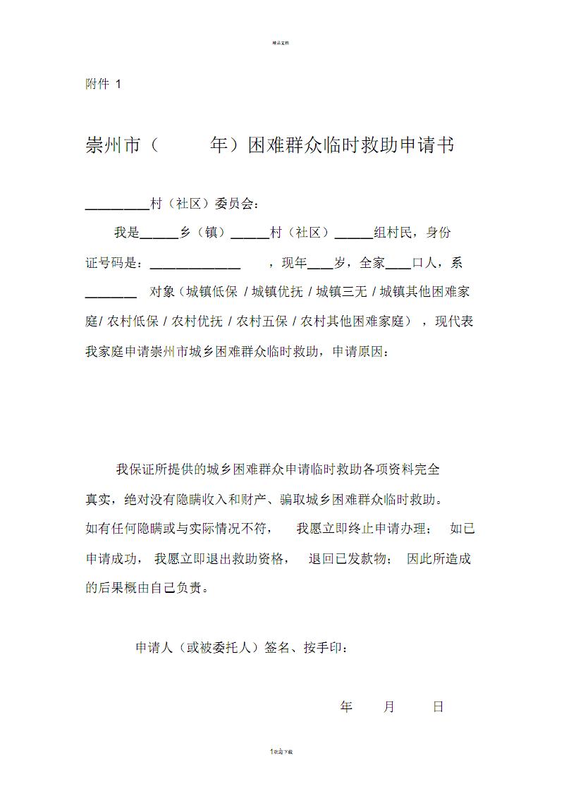 困难群众临时救助申请书.pdf