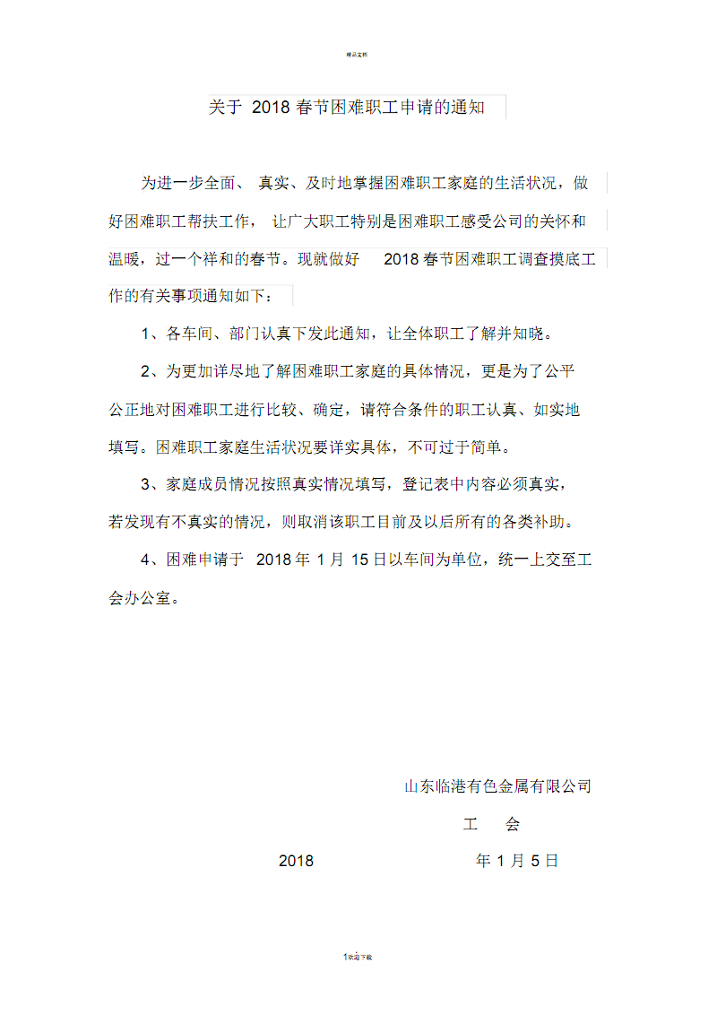 困难职工申请通知.pdf