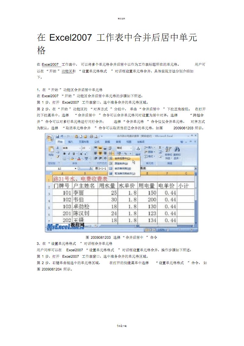 在Excel2007工作表中合并后居中单元格.pdf