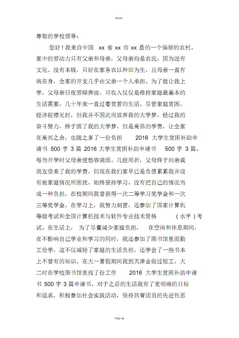 大学生贫困补助申请书.pdf