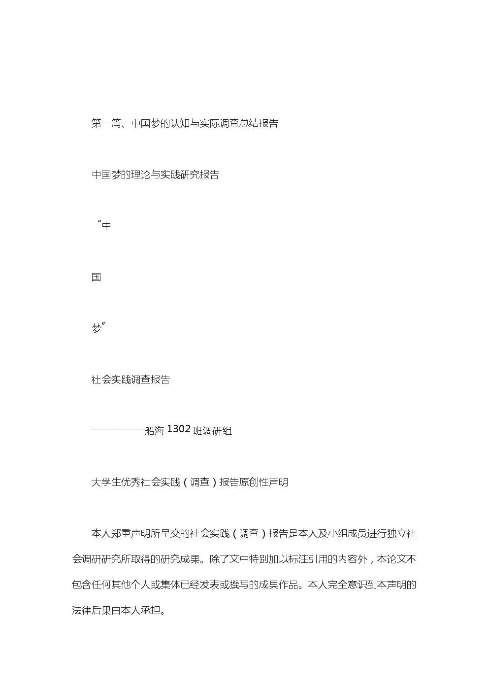中国梦的理论与实践研究报告.doc