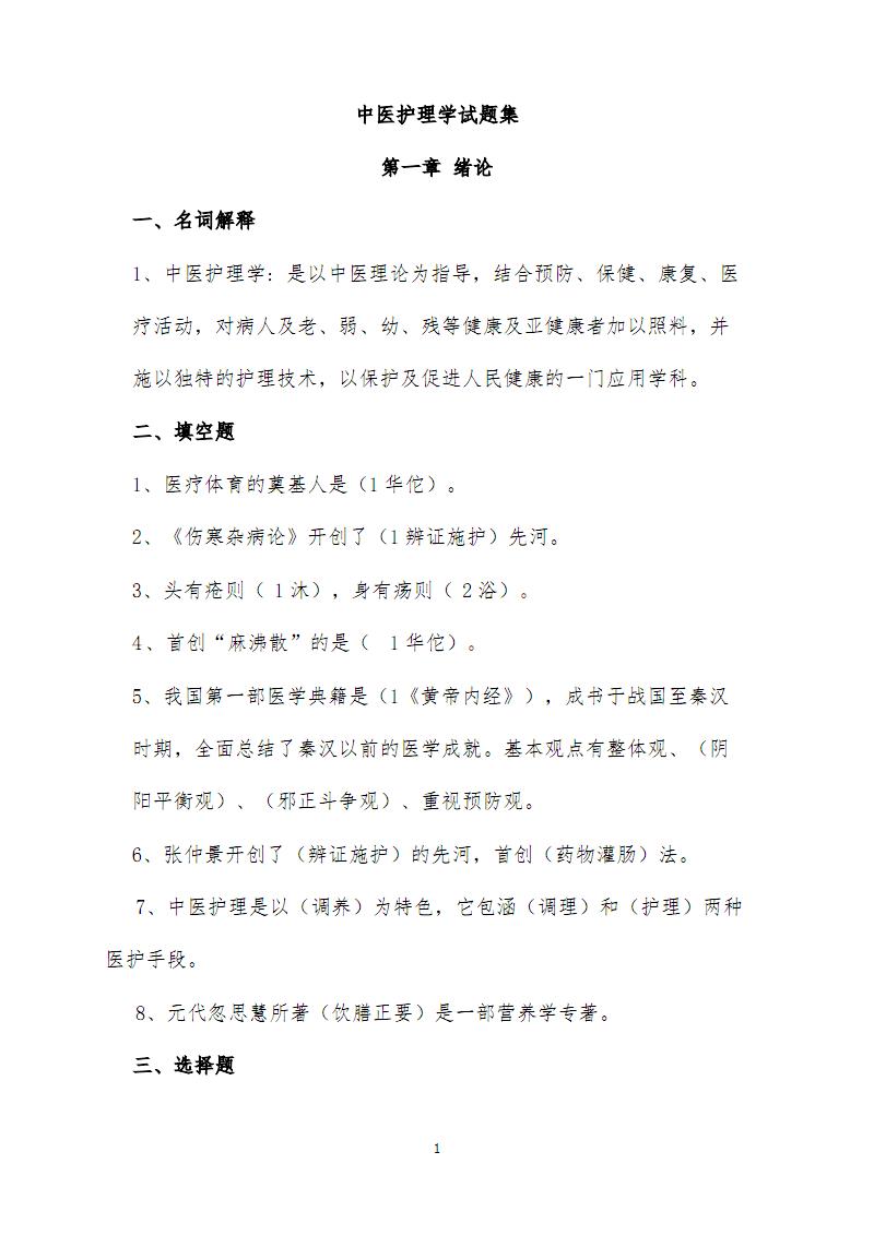 中医护理学试题库及答案大全(一) .pdf