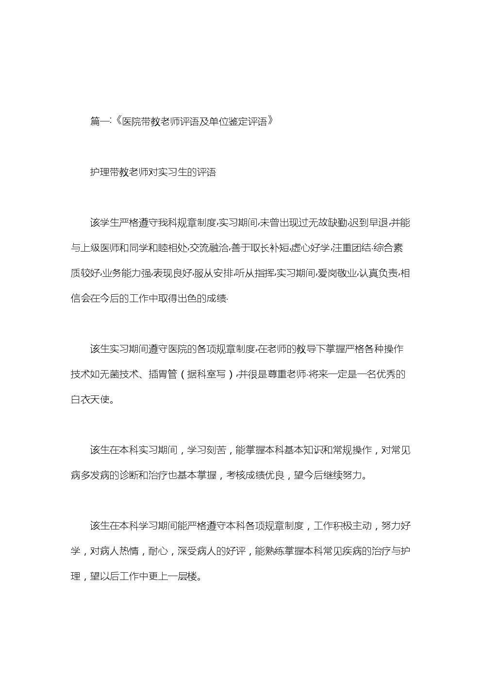 中医学院学生义诊评语.doc