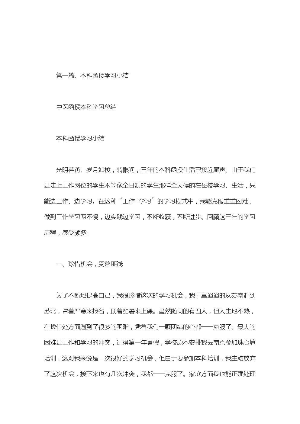 中医函授本科学习总结.doc