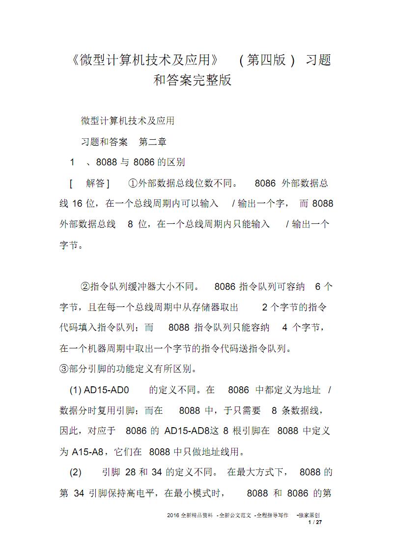 《微型计算机技术及应用》第四版)习题和答案完整版.pdf