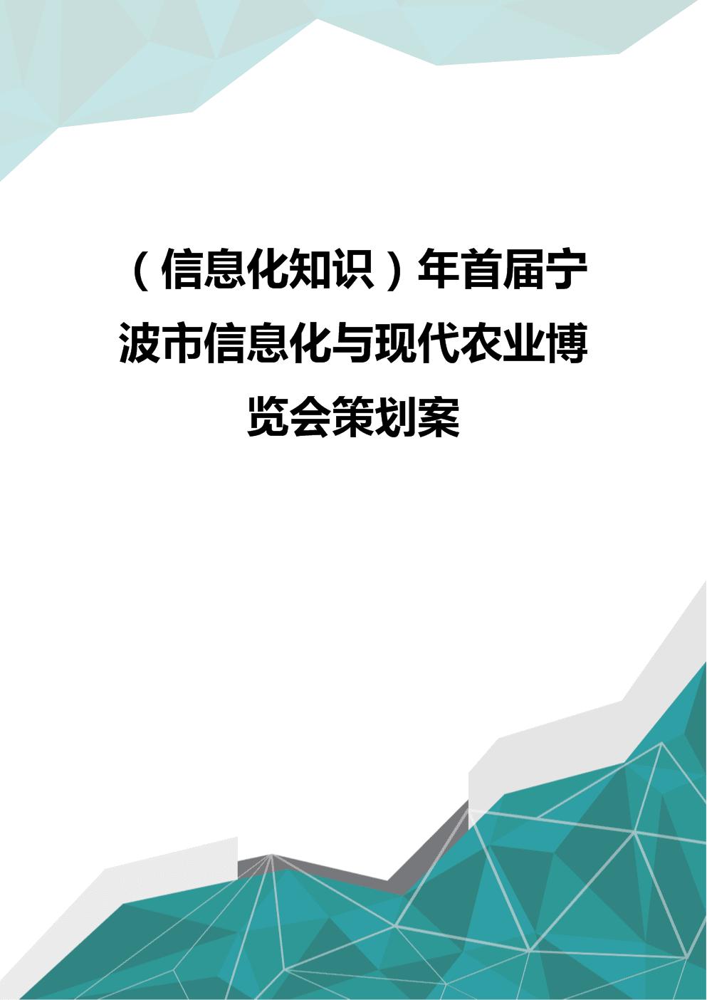(信息化知识)年首届宁波市信息化与现代农业博览会策划案优质.doc