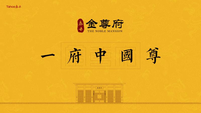 06 府院推介:泰禾北京金尊府项目产品推介.pdf