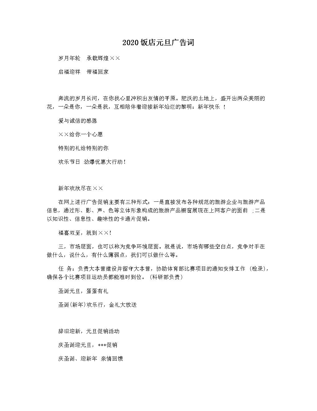 2020饭店元旦广告词.docx