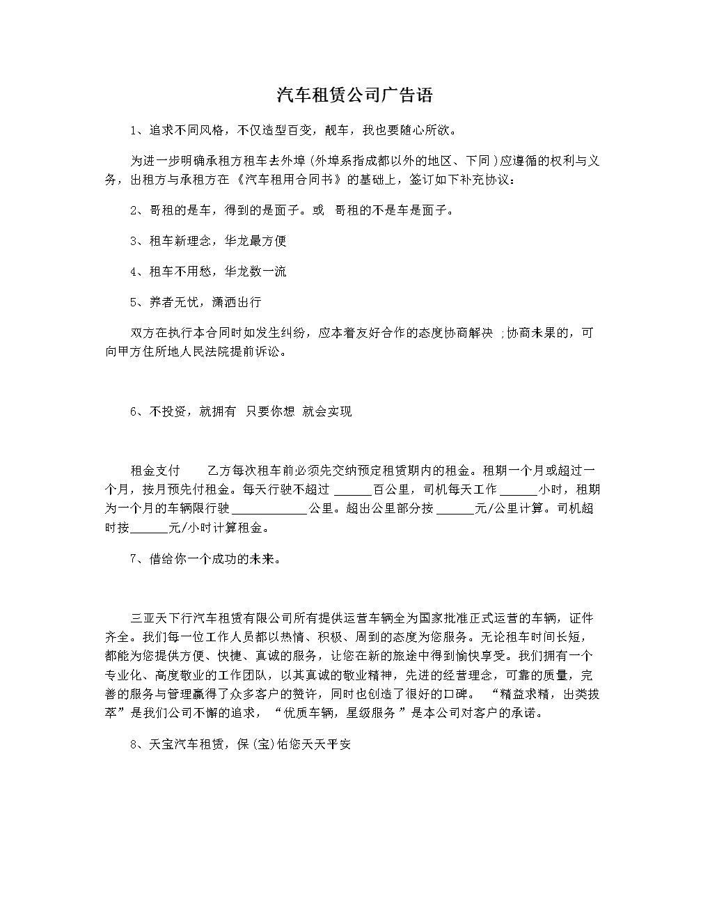 汽车租赁公司广告语.docx