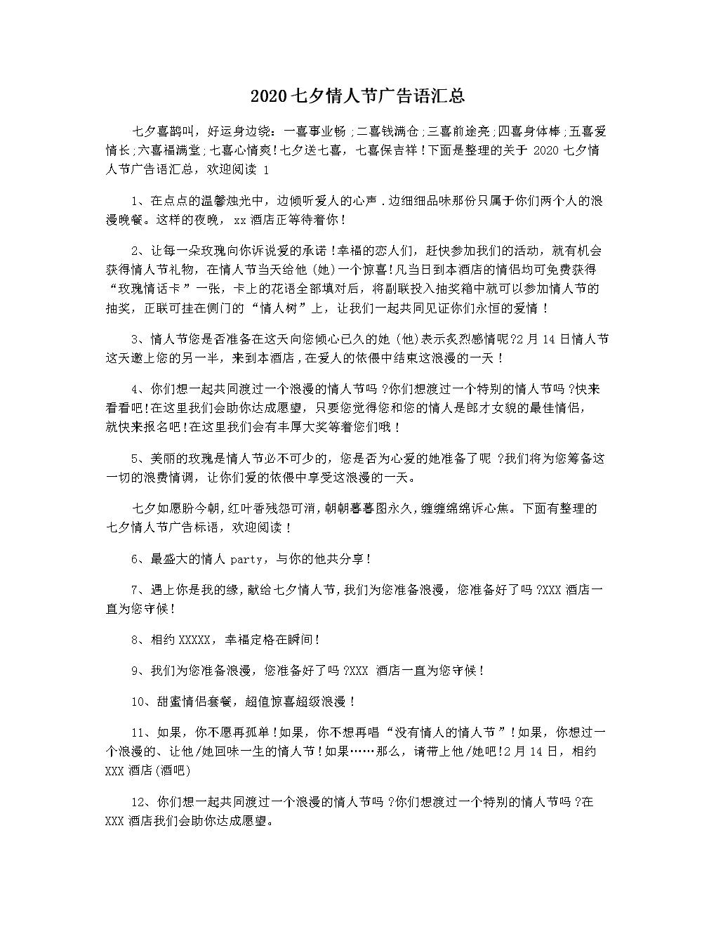 2020七夕情人节广告语汇总.docx