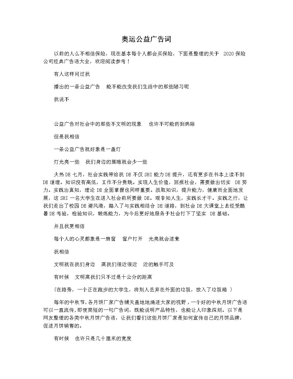 奥运公益广告词.docx