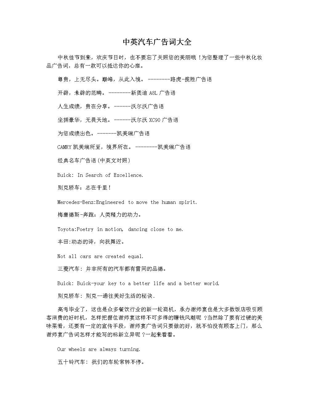 中英汽车广告词大全.docx
