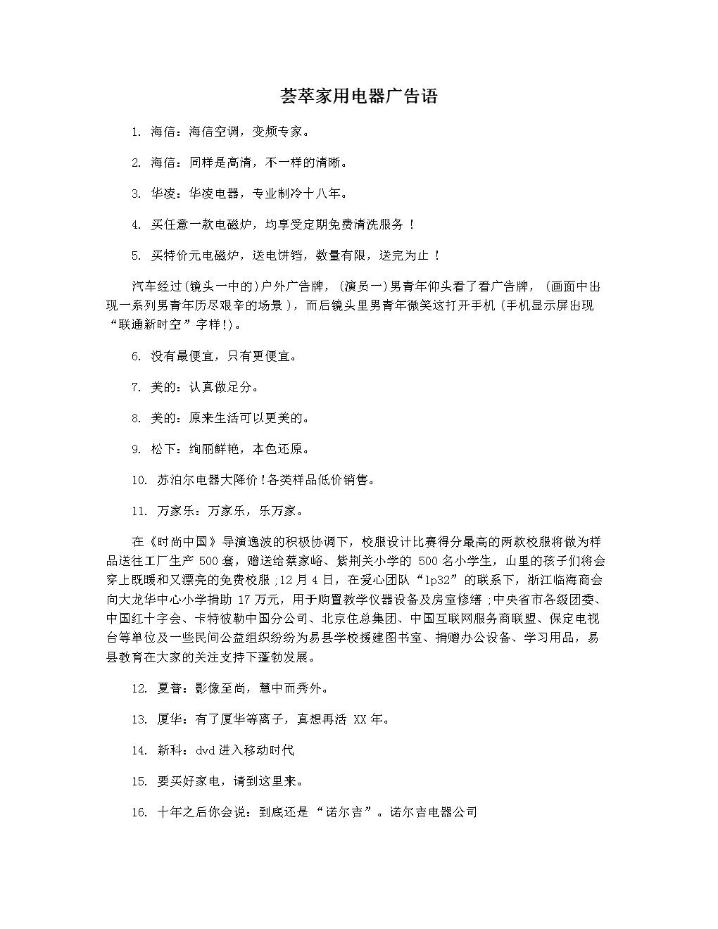 荟萃家用电器广告语.docx
