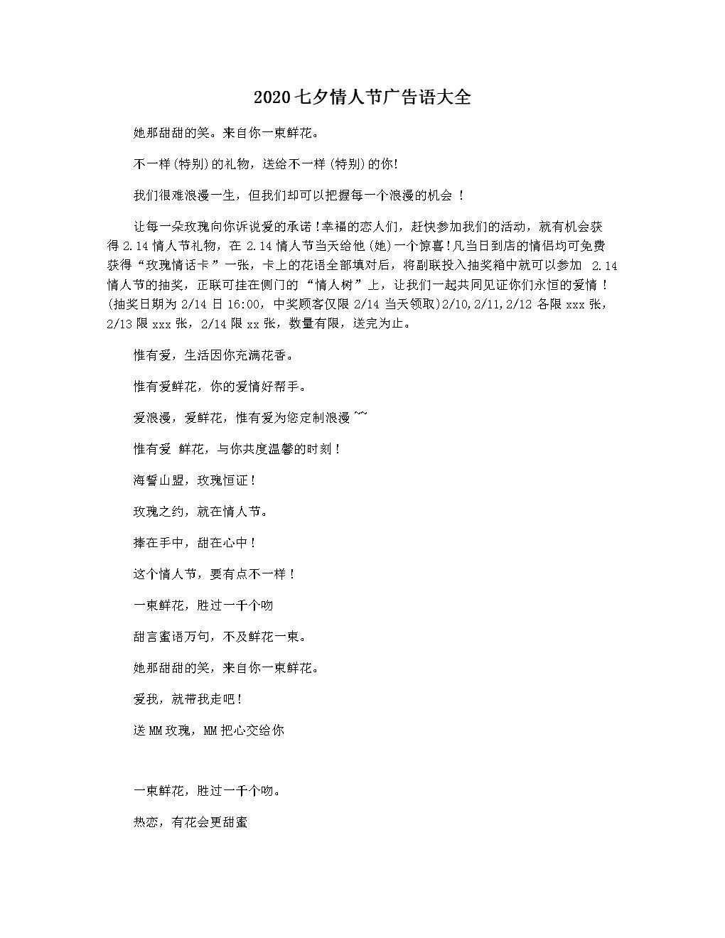 2020七夕情人节广告语大全.docx