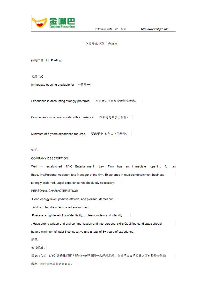 企业经典招聘广告范例.pdf