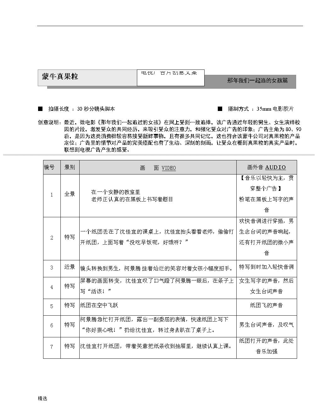 真果粒 电视广告创意脚本.doc