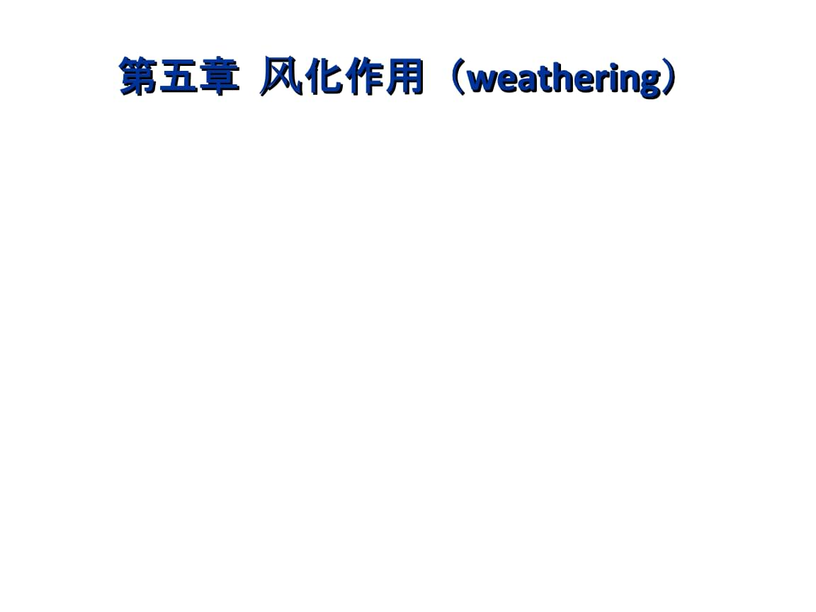 第五章风化作用weathering2备课讲稿.ppt