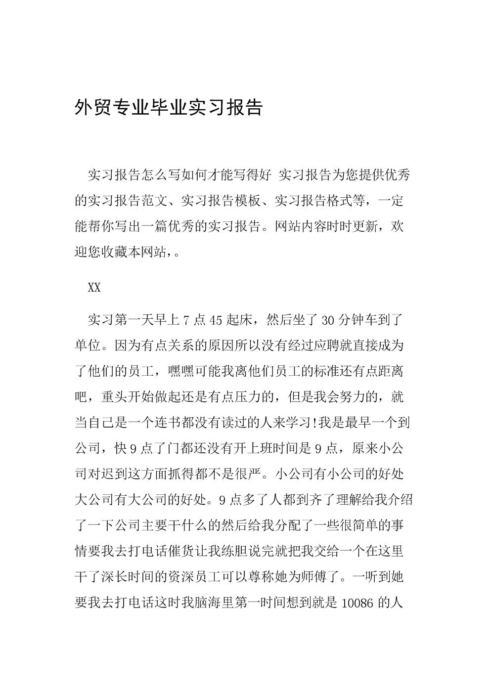 外贸专业毕业实习报告.doc