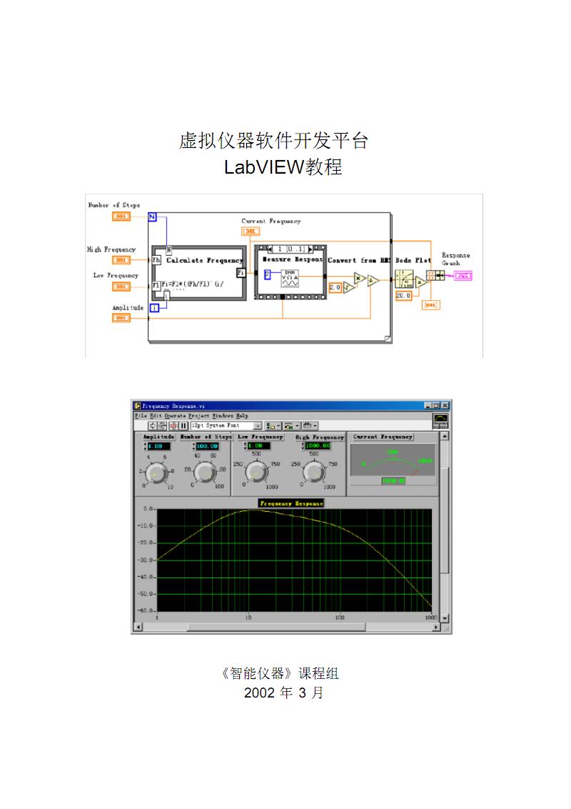 虚拟仪器软件开发平台LabVIEW教程.pdf