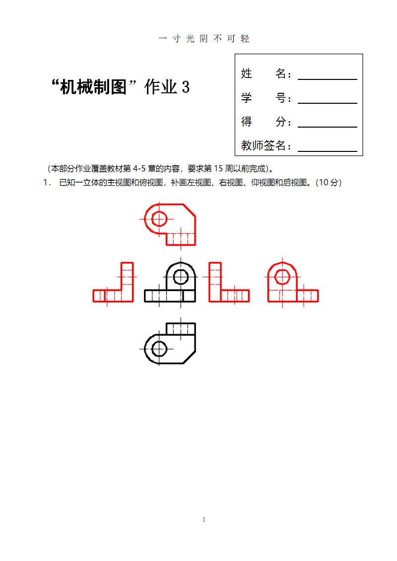 电大机械制图第3次形考任务答案PDF打印.pdf
