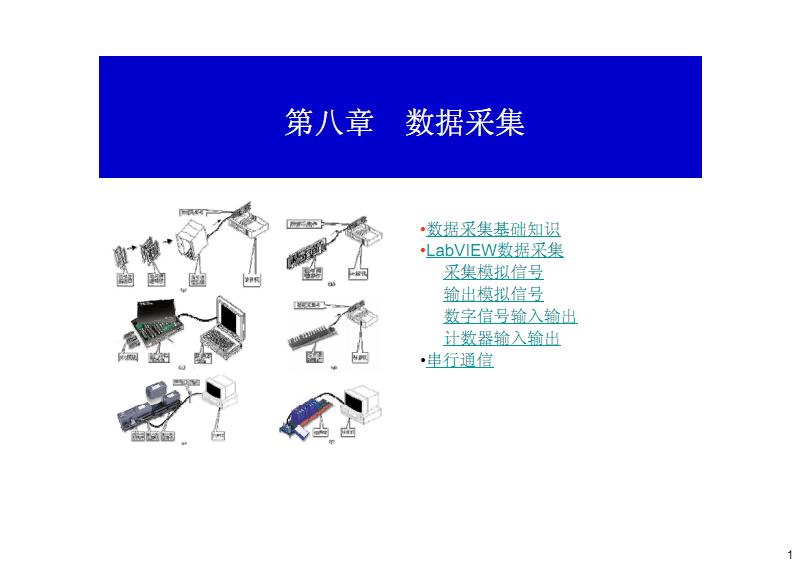 虚拟仪器课件08.pdf