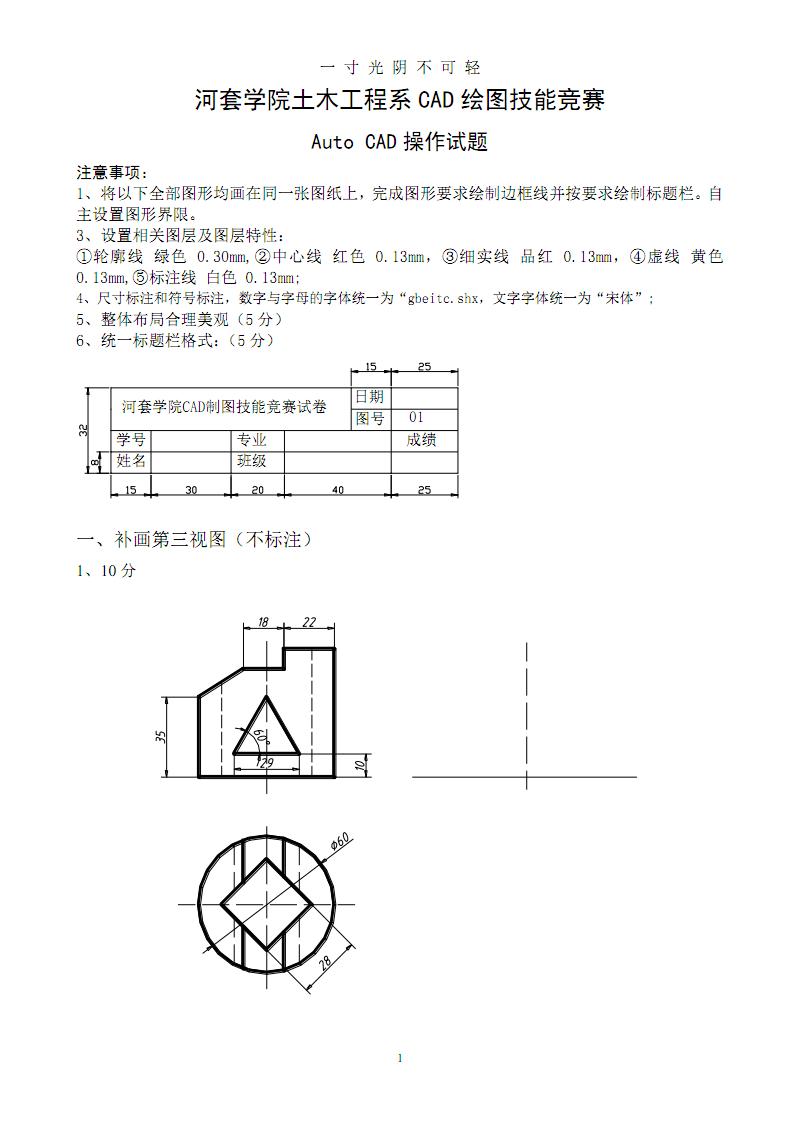 第十届CAD制图大赛试题PDF打印.pdf