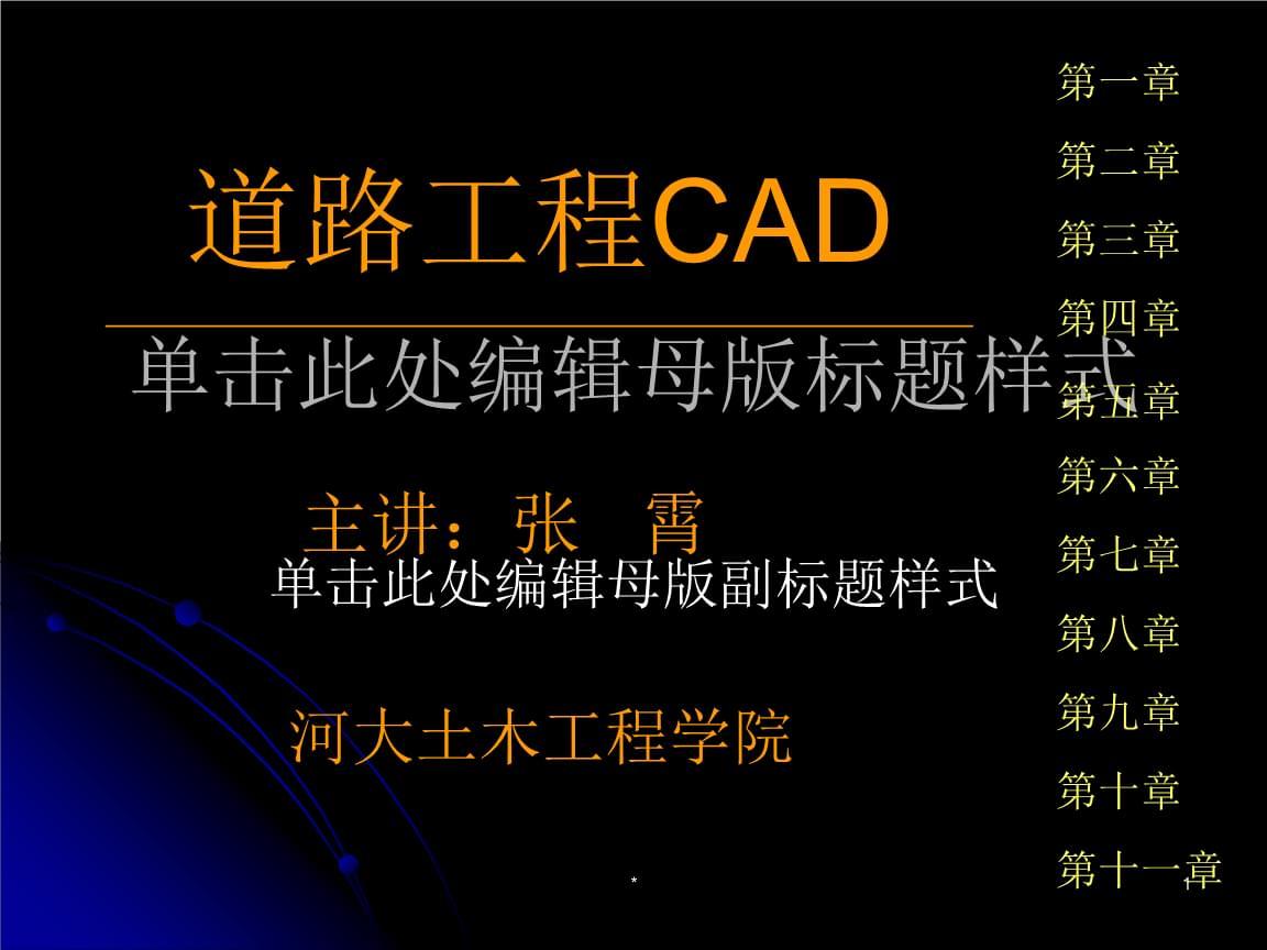 公路工程CAD第一,二章2培训教材.ppt
