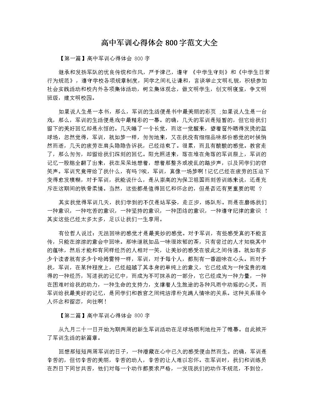 高中军训心得体会800字范文大全.docx