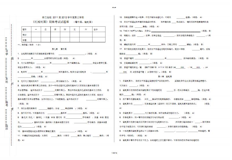 机械制图零件图、装配图题库(有难度)分析.pdf