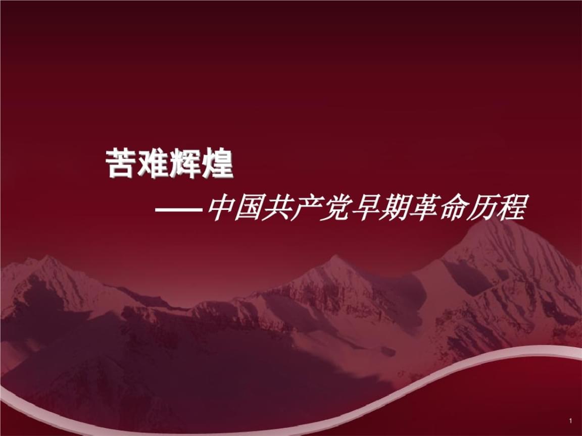 苦难辉煌中国共产党早期革命历程概述.ppt
