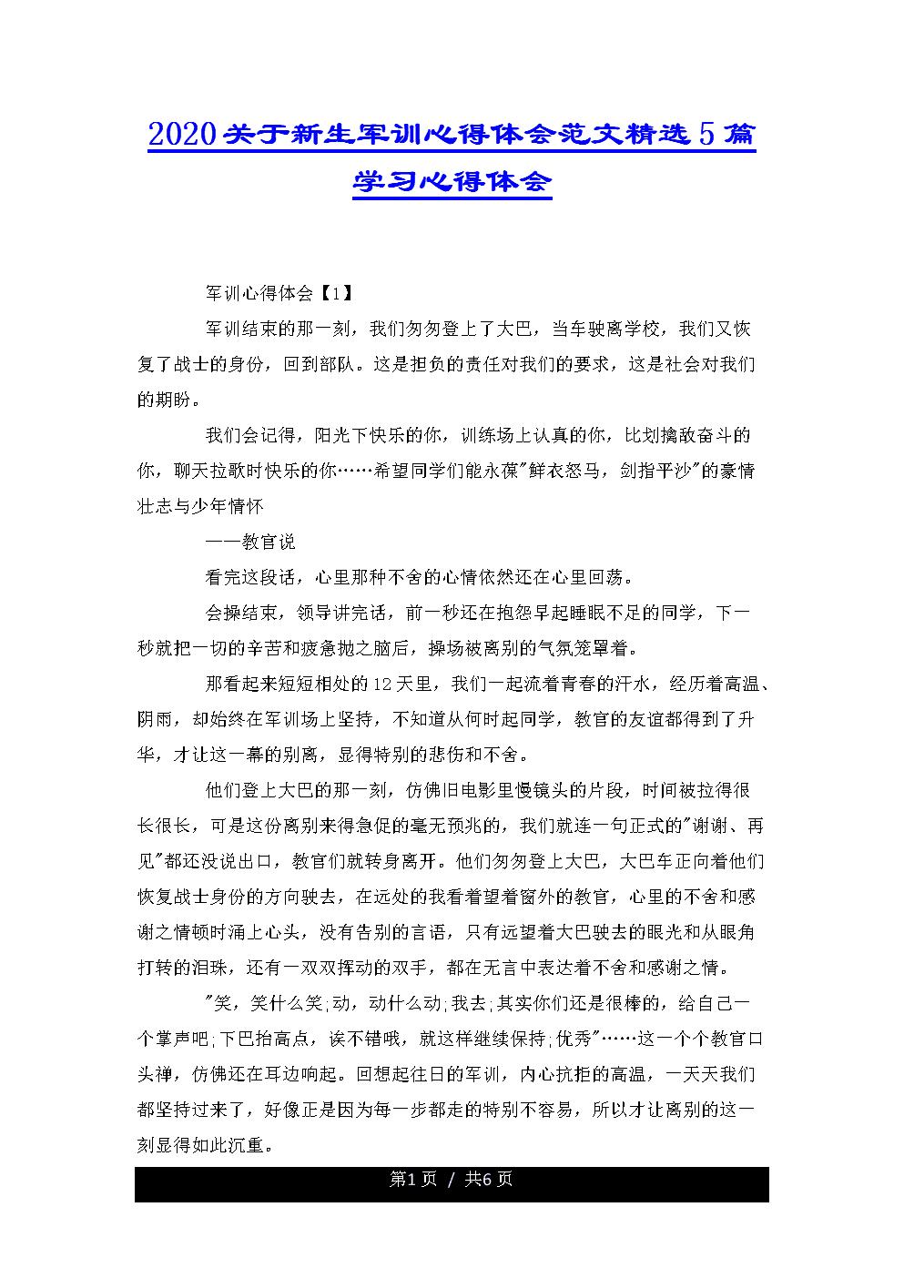 2020关于新生军训心得体会范文精选5篇学习心得体会.docx