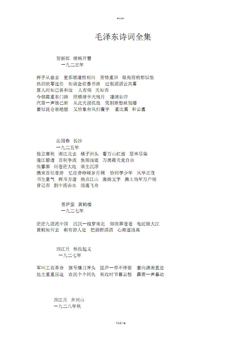 毛主席诗词全集.pdf