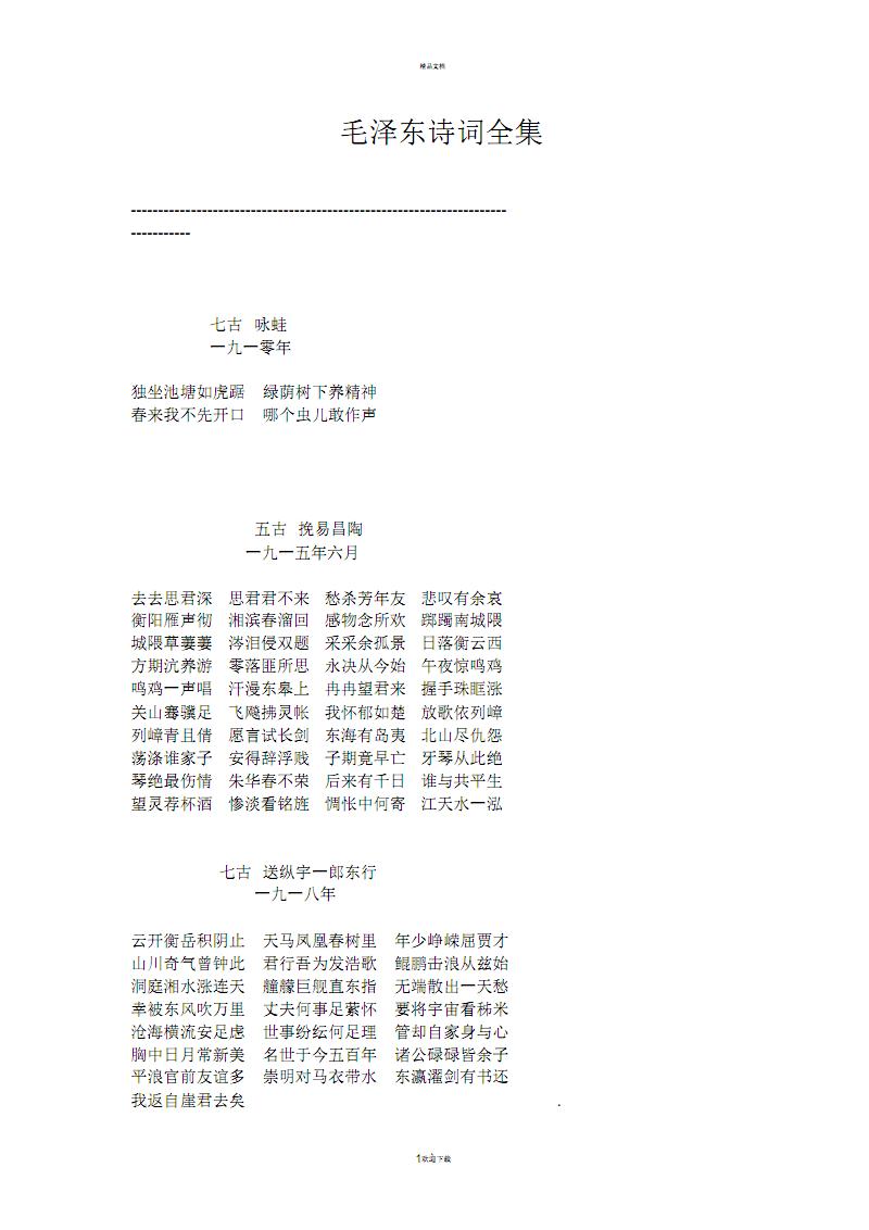 毛主席诗词全集83634.pdf