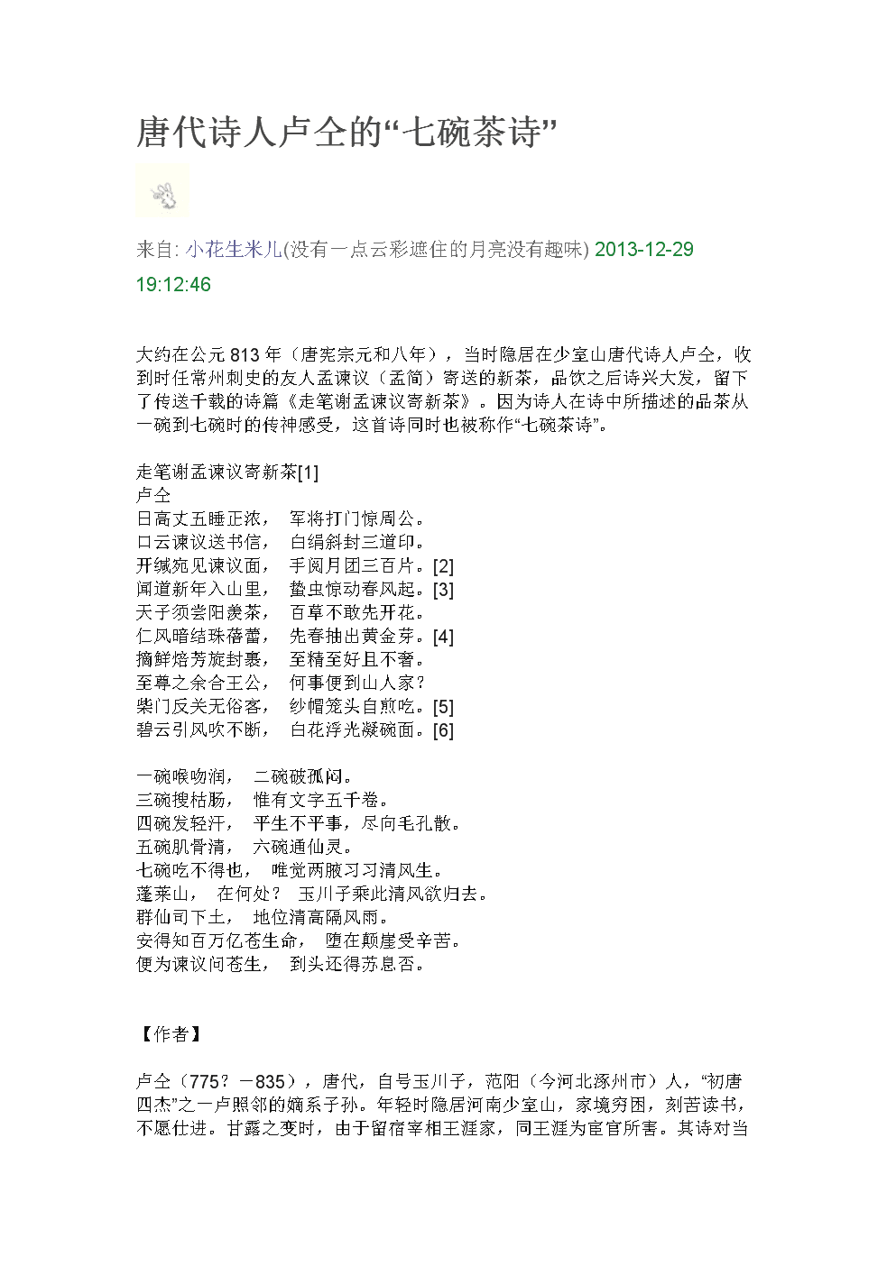 """卢仝的""""七碗茶诗"""".doc"""