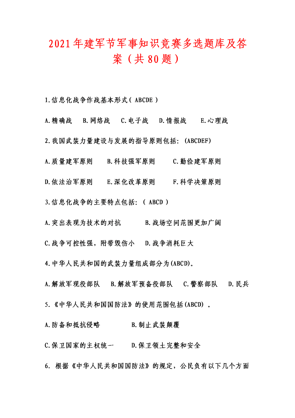 2021年建军节军事知识竞赛多选题库及答案(共80题).docx
