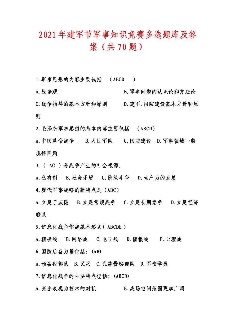 2021年建军节军事知识竞赛多选题库及答案(共70题).docx