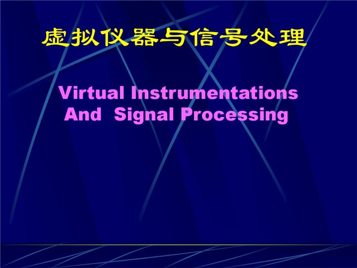 虚拟仪器和信号处理.ppt
