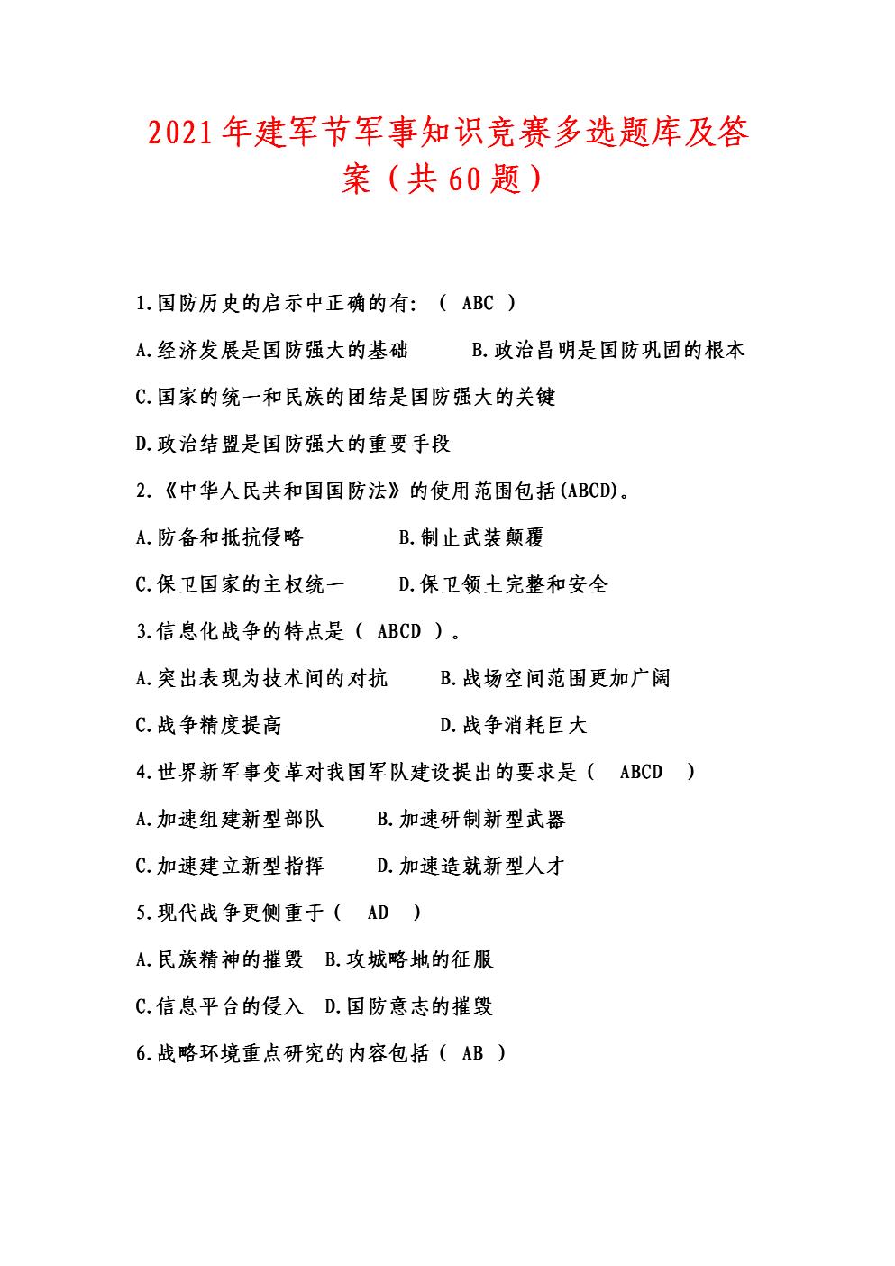 2021年建军节军事知识竞赛多选题库及答案(共60题).docx