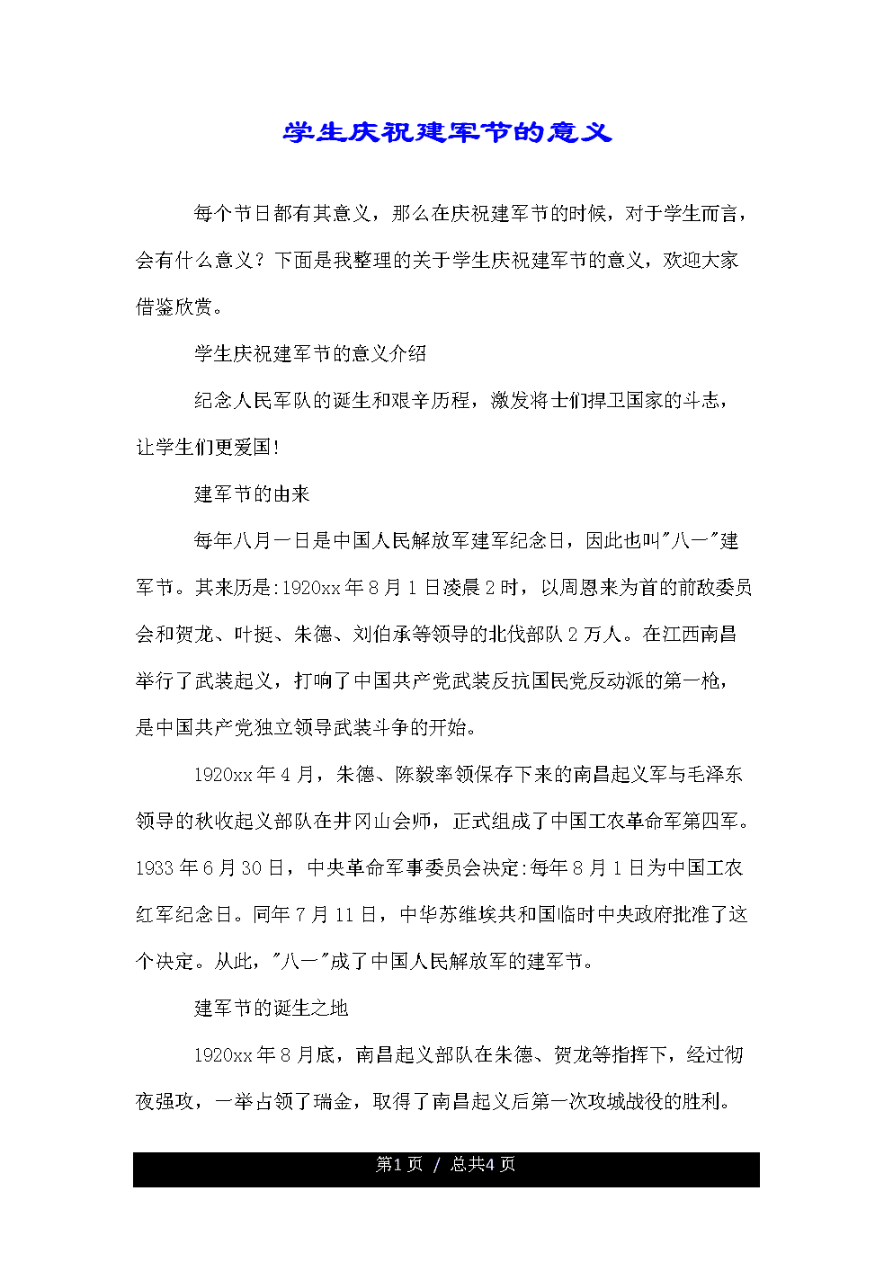 精选学生庆祝建军节的意义.doc