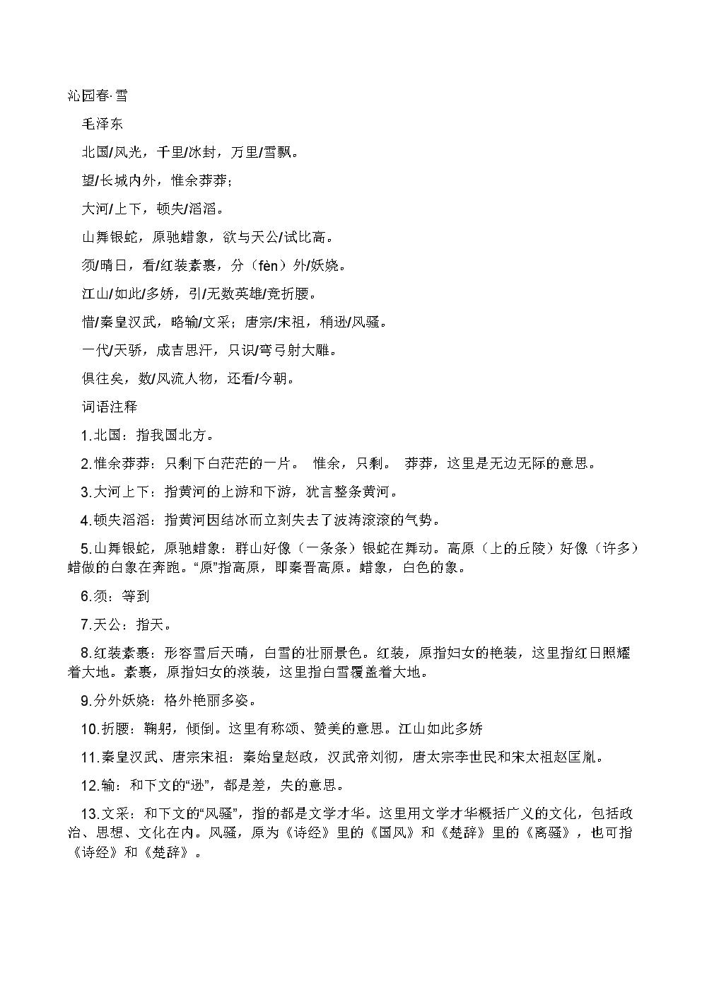 《沁园春·雪》原文赏析.doc