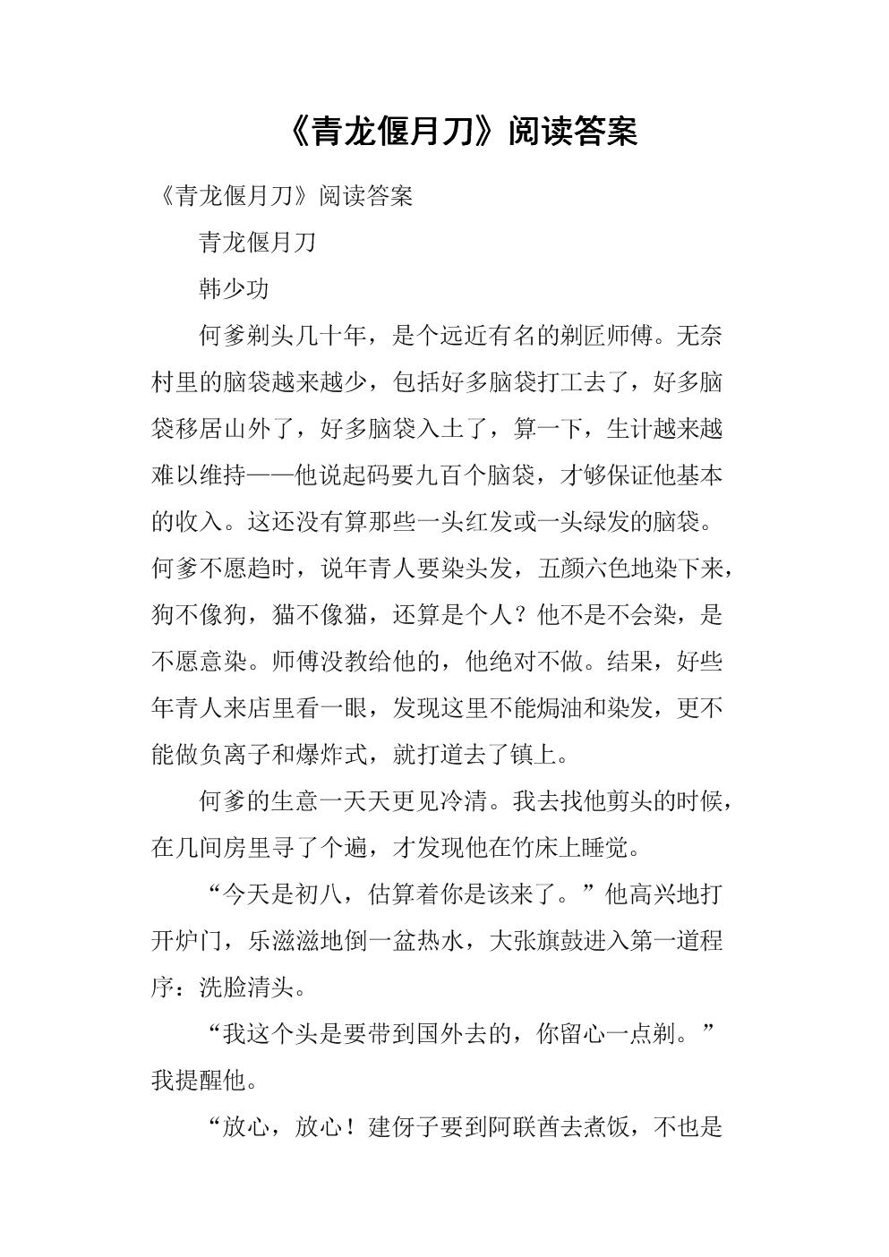 《青龙偃月刀》阅读答案(三).doc