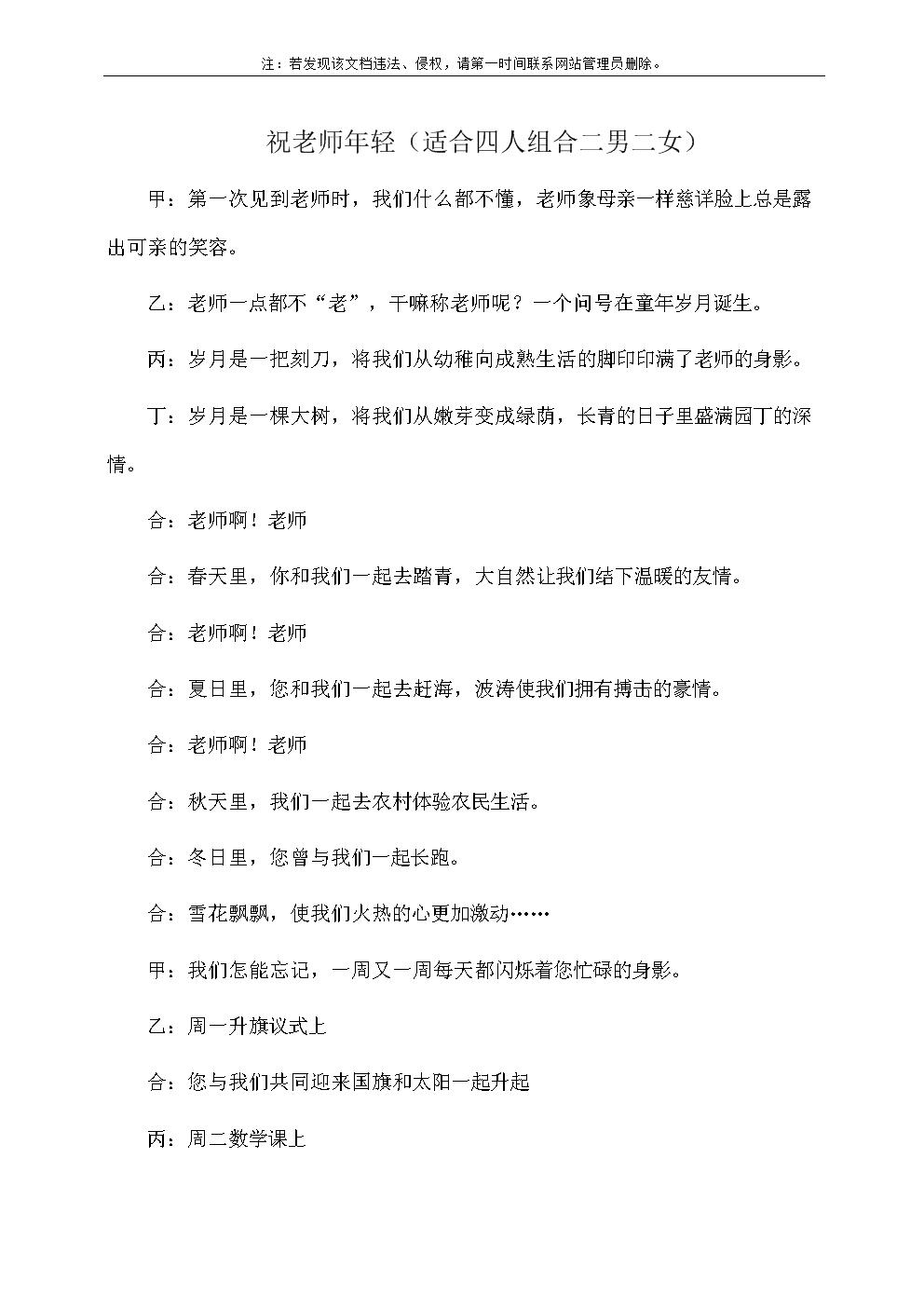 作文:庆祝教师节诗朗诵:祝老师年轻(适合四人组合二男二女).docx