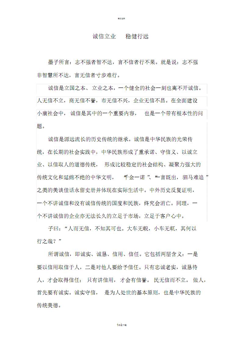 诚信立业,稳健远行.pdf