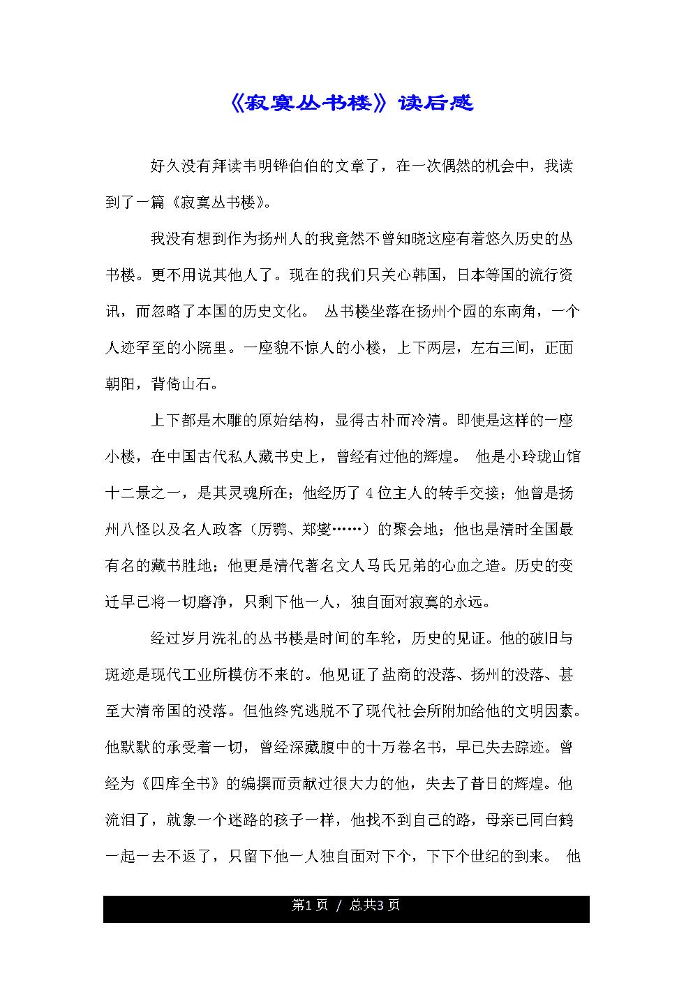 《寂寞丛书楼》读后感.doc