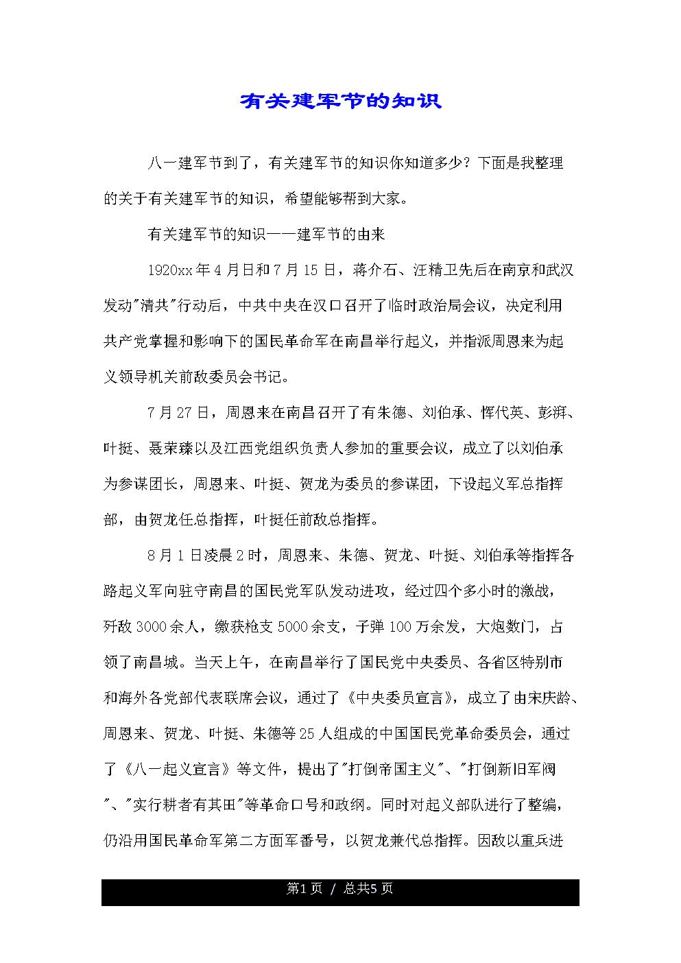 精选有关建军节的知识.doc