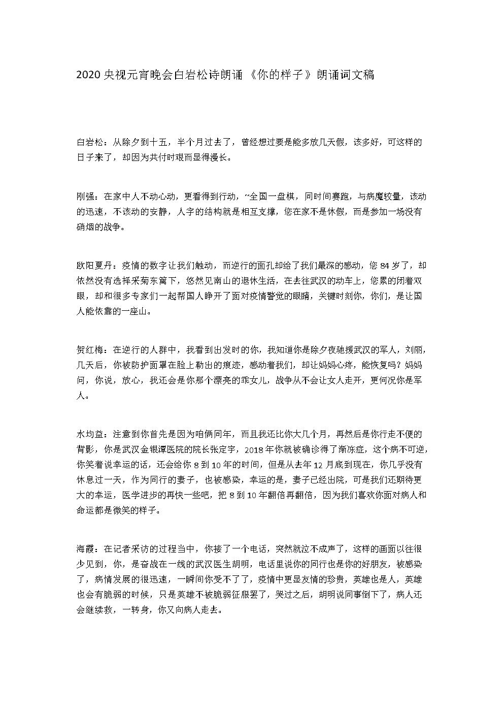 2020央视元宵晚会白岩松诗朗诵《你的样子》朗诵词文稿word版.doc