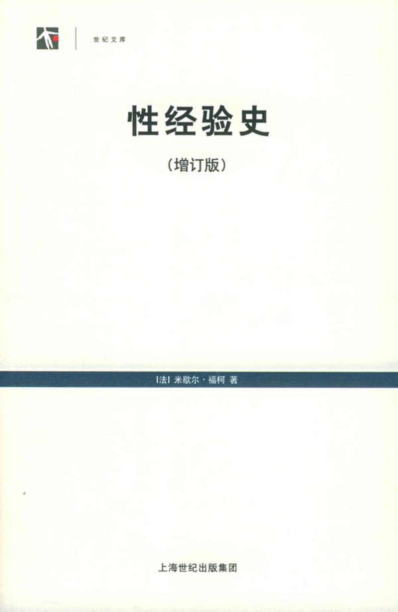 [法]米歇尔·福柯-性经验史.pdf