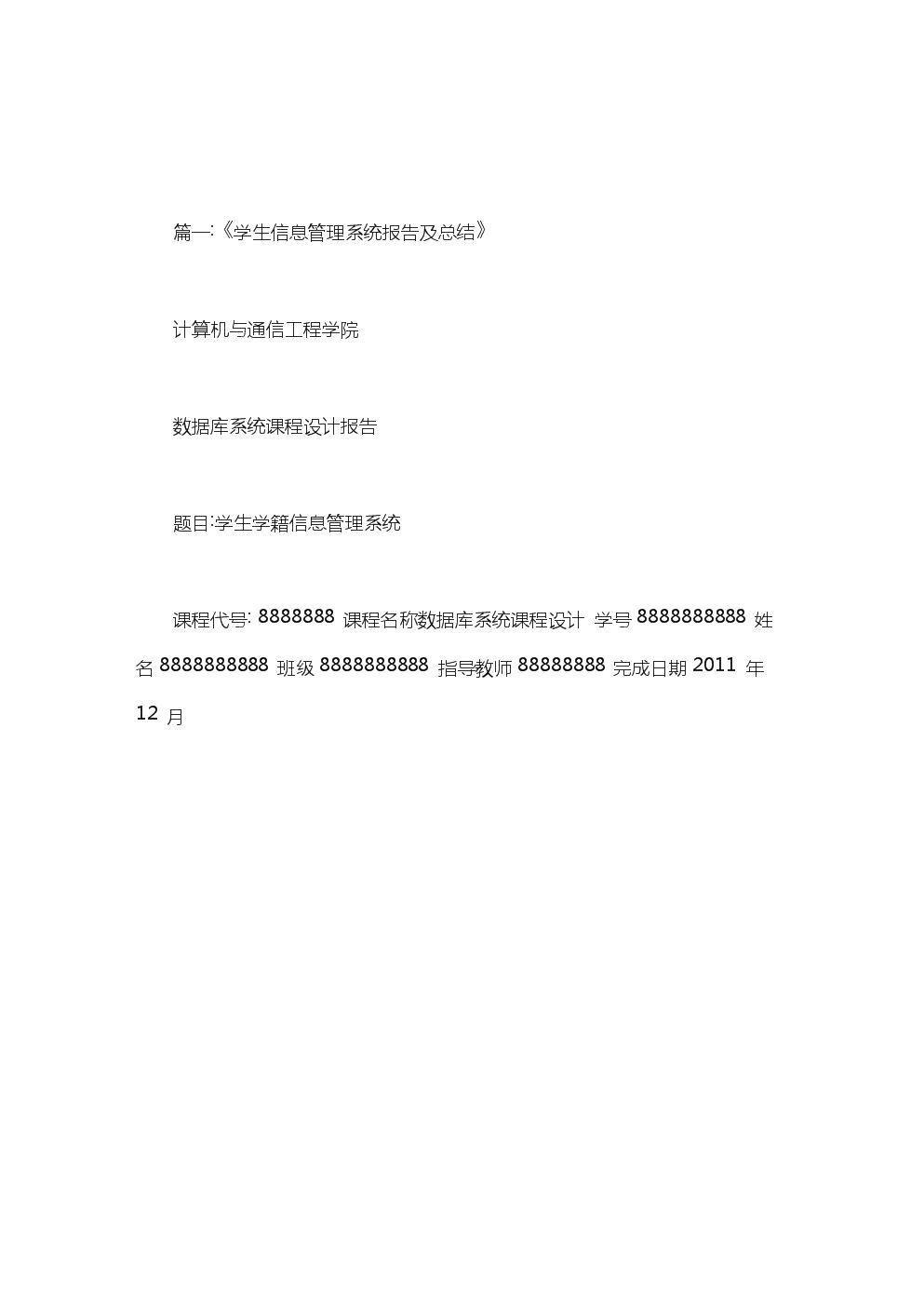 如何管好高校学籍信息管理总结.doc