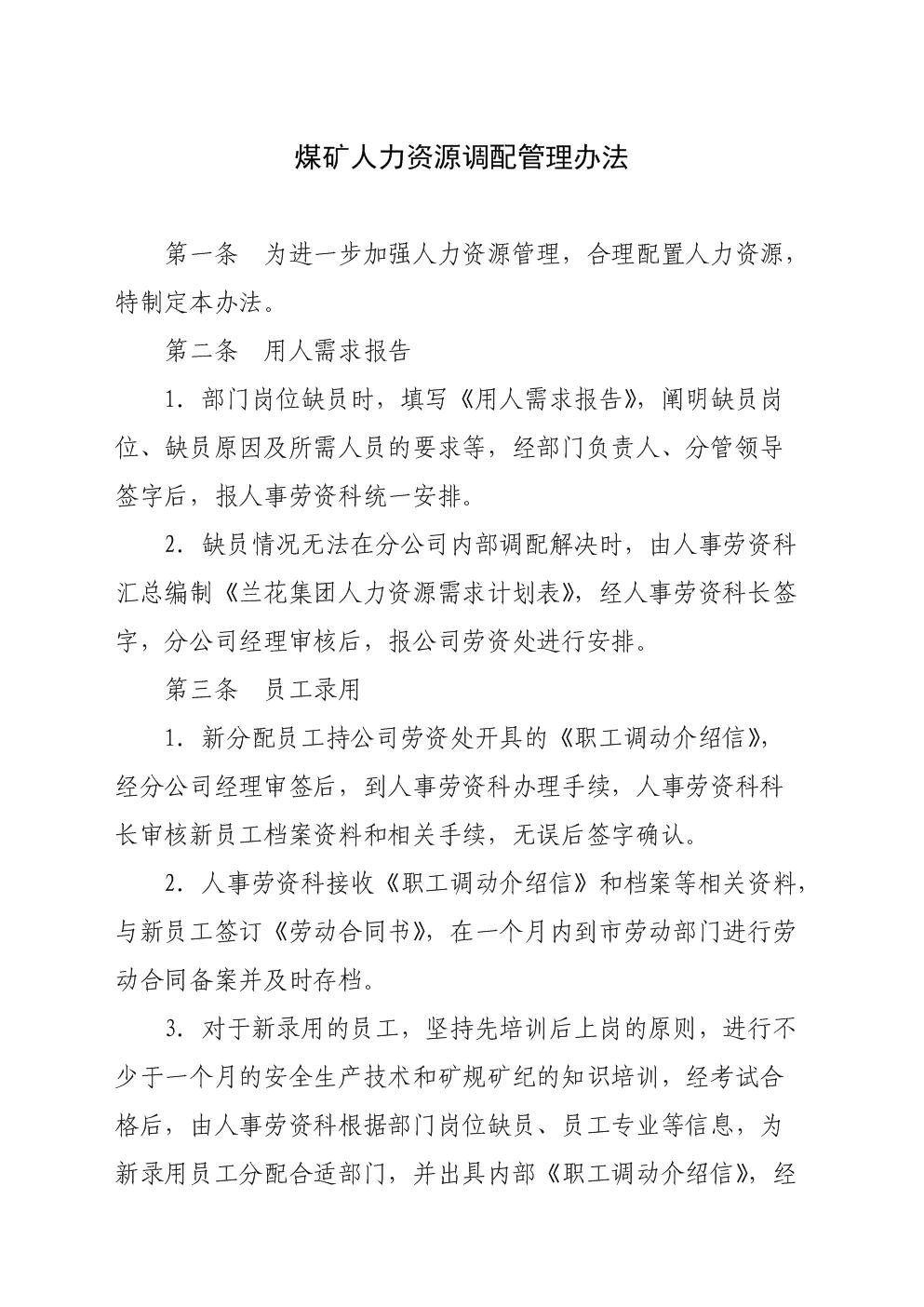 煤矿人力资源调配管理办法.doc